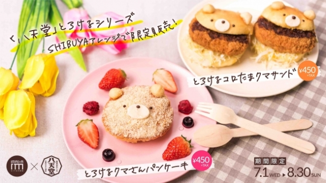 "Shibuya 109 teams up with Hiroshima bread brand for ""beary"" cute cream pancakes and sandwiches"