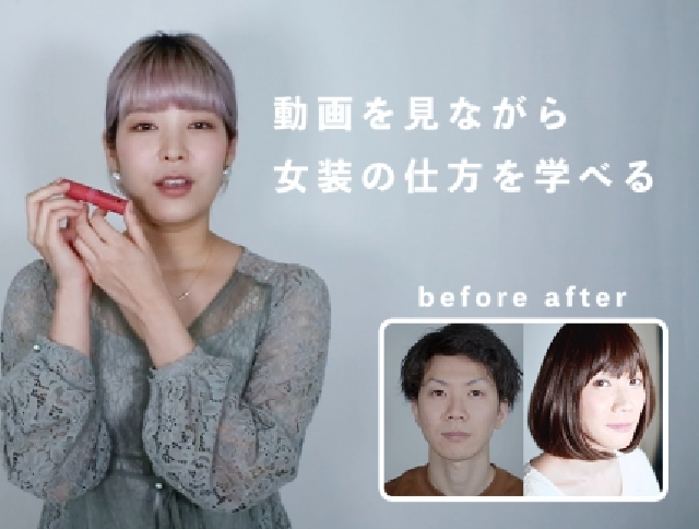 Crossdressing support subscription service launches in Japan with clothing delivery, tutorials