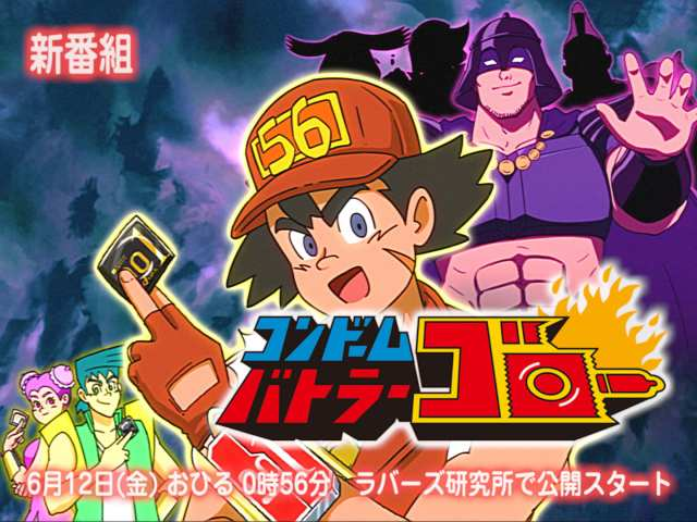 Japanese condoms now have their own anime: Condom Battler Goro!