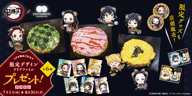 Demon Slayer themed okonomiyaki coming this July