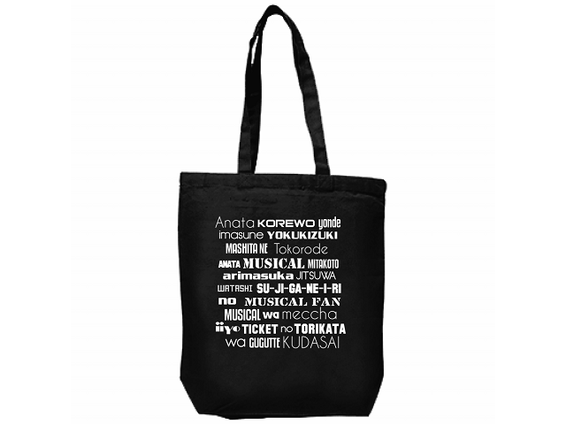 Japanese bag looks like it's spouting random English, but has an actual message