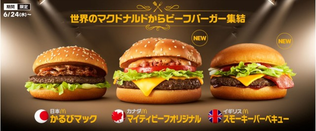 McDonald's Japan starts new campaign featuring burgers from their overseas restaurants