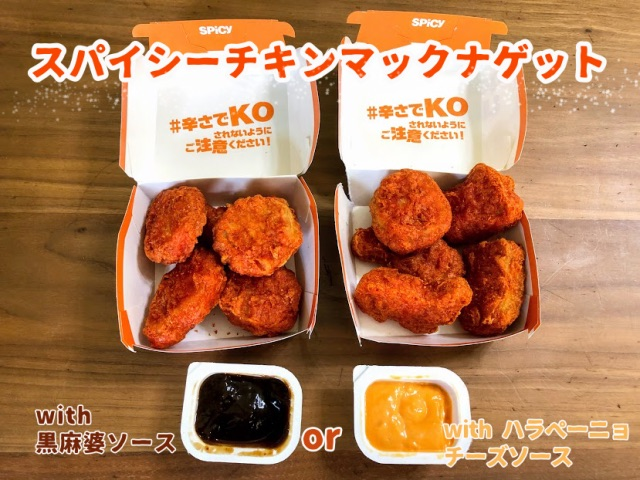 McDonald's Japan releases Spicy Chicken McNuggets so spicy they'll knock you out? 【Taste Test】