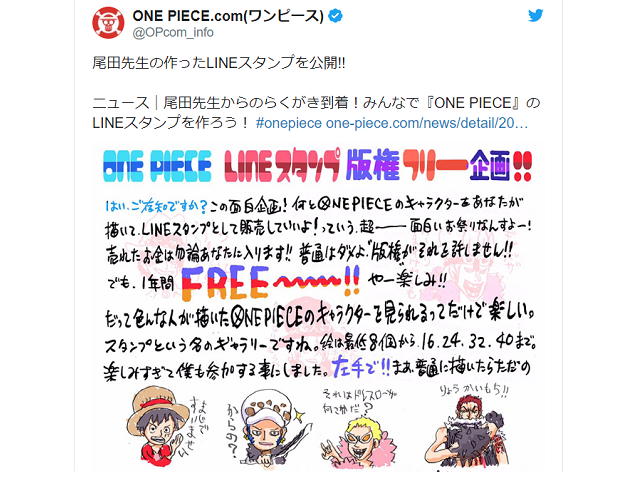 One Piece creator waives copyright for LINE stamps, allows fans to post, profit from fan art