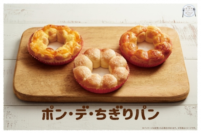 "Mister Donut Japan unrolls a new line of sweet and savory breakfast ""bread"" donuts"