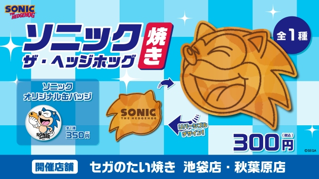 Sega releases Sonic the Hedgehog taiyaki to celebrate 80 years of Sega awesomeness