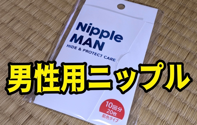Can Nipple MAN tame our wildest nipples?【Experiment】