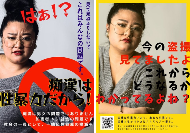 Plus-size Japanese model lets her anger fly in new-type anti-train groper posters