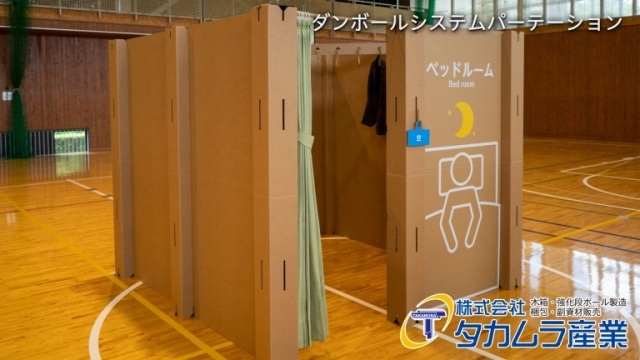 Want your own Japanese coronavirus quarantine room? Cardboard cubicles on sale to general public