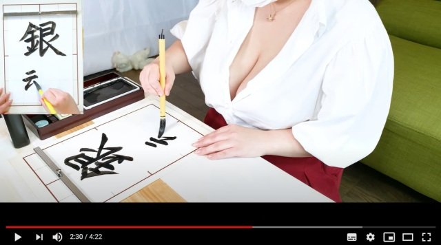 Busty Japanese brushstroke calligraphy artist shares visual appeal in video series【Videos】
