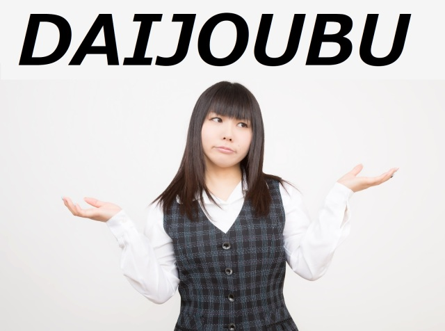 "Wait, the Japanese word daijoubu can mean both ""yes"" and ""no?"" Why? HOW?!?"
