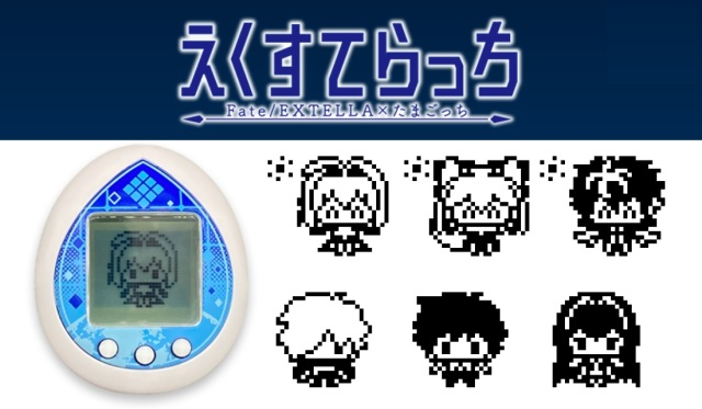 Brand-new Tamagotchi saluting Fate anime/video game series, the Extellagotchi, is on the way
