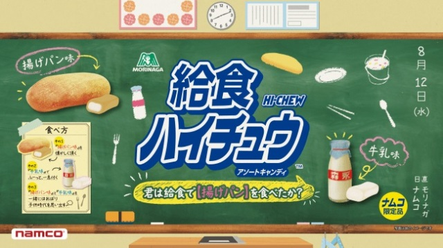 Hi-Chew releases new Japanese School Lunch flavor to stimulate appetites and nostalgia