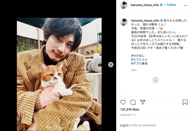 Japanese actor Haruma Miura found dead at home in Tokyo