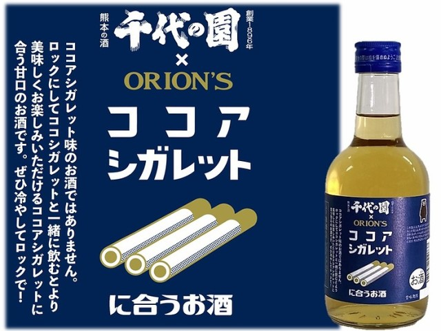 Japanese sake brewed to pair with cocoa cigarettes
