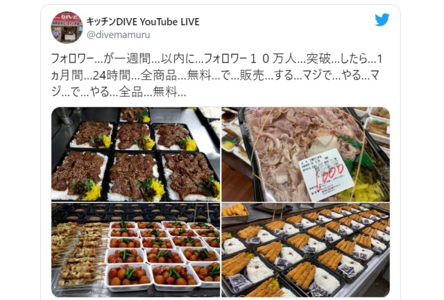 Legendary Tokyo bento shop offers free food 24 hours a day for one month if it meets Twitter goal