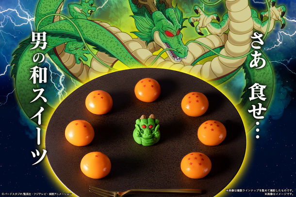 Enjoy confectionery the Super Saiyan way with these new Super Dragon Ball sweets