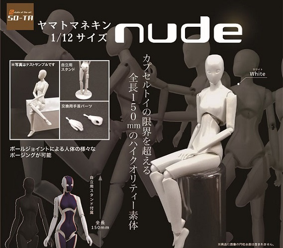 "Posable ""Nude"" vending machine capsule toy is a better choice for artists than perverts"