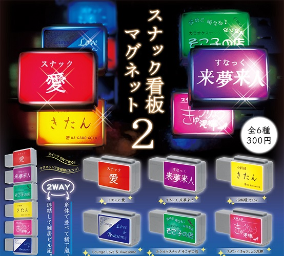 New light-up Japanese bar sign capsule toys make drinking at home feel like a night on the town
