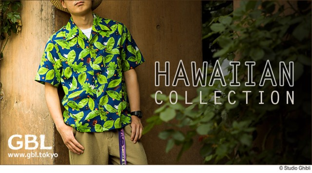 Studio Ghibli now has a Hawaiian shirt and skirt collection【Photos】