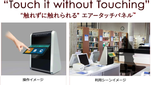 The future is here! Coronavirus prevention leads to holographic touch screens in everyday spaces