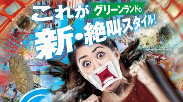 Japanese amusement park offers mask stickers so guests can silently 'scream' on roller coasters