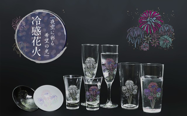 Celebrate summer in style with a cold drink in these color-changing firework glasses【Video】