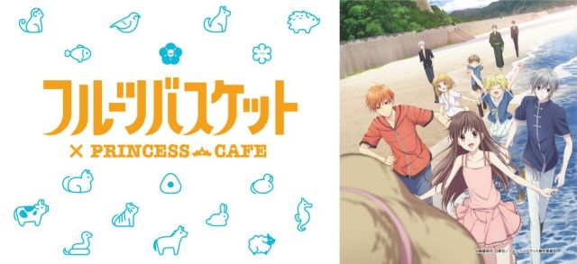 Fruits Basket anime cafe with limited-edition goods to appear at Princess Cafes in Tokyo, Osaka