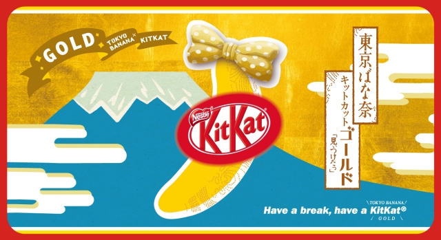 Tokyo Banana and KitKat team up to offer limited-edition Caramel Banana KitKats
