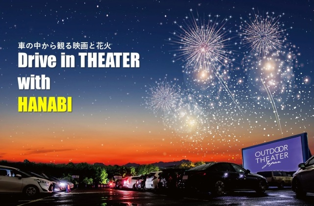Missing the movies and fireworks shows? Get your fill of both at upcoming drive-in theater event
