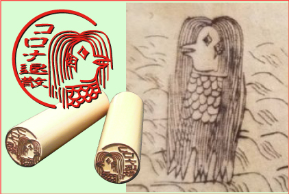 Keep wishing for the end of coronavirus with sickness-preventing yokai signature seals