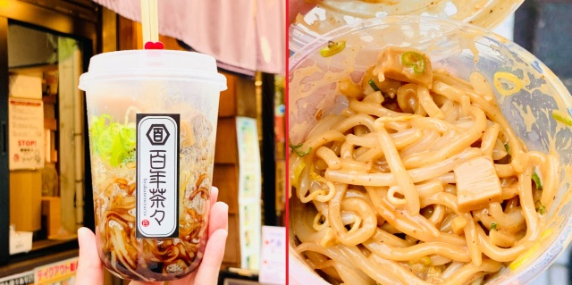 We try Akihabara's new Shaken Ramen in a bubble tea cup 【Taste Test】