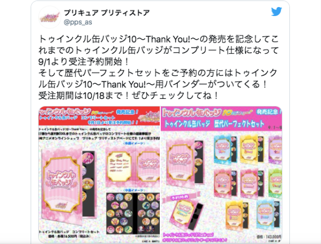 For the not-so-low cost of US$1,300 you can own almost every Pretty Cure collector's badge set