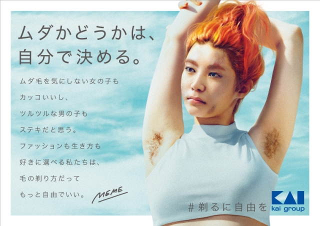 Japanese model proudly displays armpit hair on giant ad at Shibuya