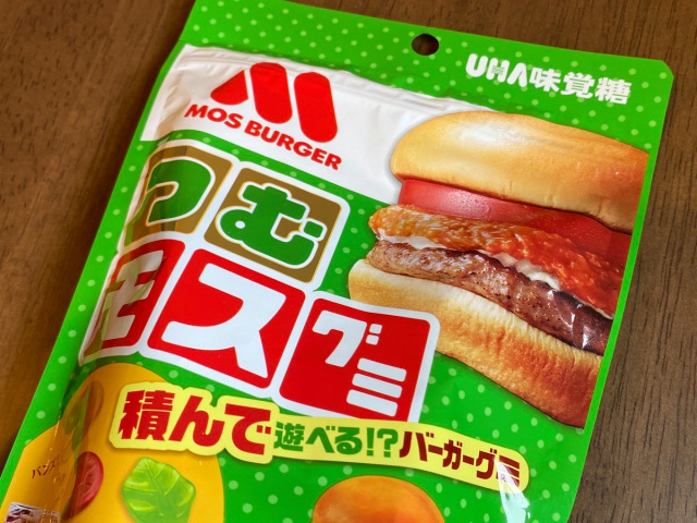 Mos Burger releases new gummi candies in Japan