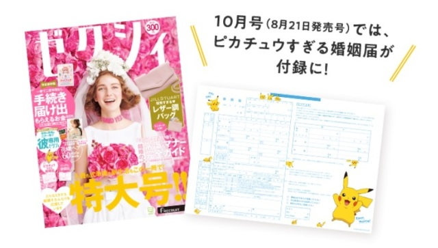 "Japan's ""excessively Pikachu"" marriage registration form is appropriate amount for Pokémon lovers"