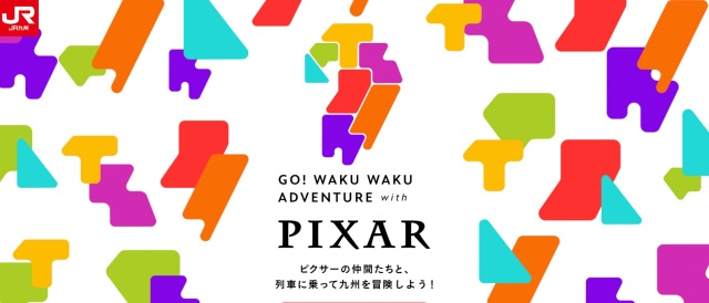Japan Railways announces a Pixar themed bullet train to commemorate anniversary