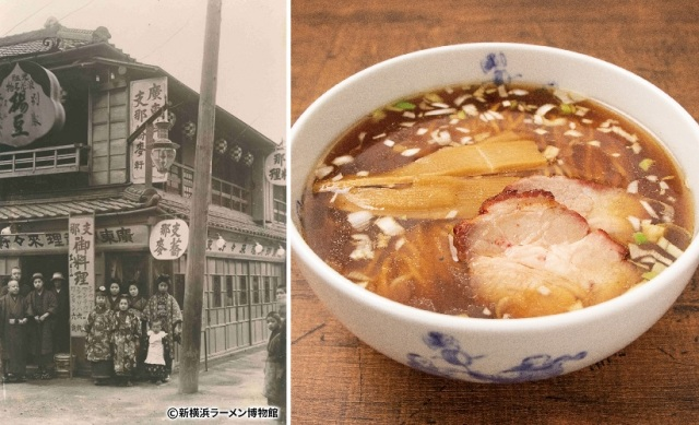 Japan's first-ever ramen restaurant, which closed 44 years ago, is reopening this fall!