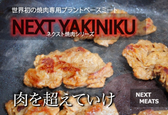 Good news for vegans – enjoy yakiniku entirely meat-free with these new plant-based products