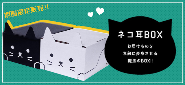 Japanese courier service creates what could be the cutest delivery box ever