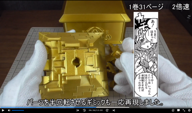 Japanese Yu-Gi-Oh fan makes authentic, functional Millennium Puzzle and it's a thing of beauty
