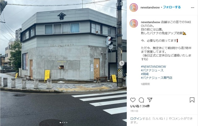 Dystopia cafe? Japanese banana juice specialist is a literal hole in the wall【Photos】