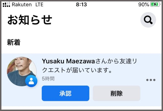 Mr. Sato gets a friend request from Yusaku Maezawa again, this time spells own name right