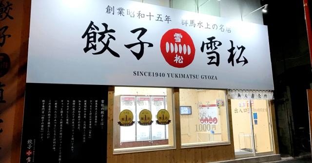 New unstaffed gyoza store in Tokyo sells pot stickers 24 hours a day