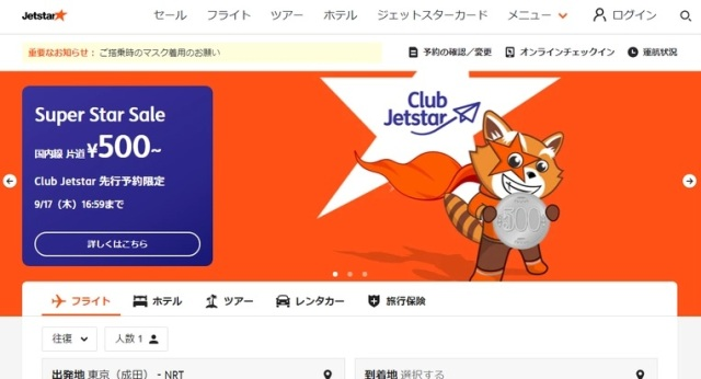 Japanese domestic flights for just 500 yen (US$4.70) is one of the greatest travel bargains ever