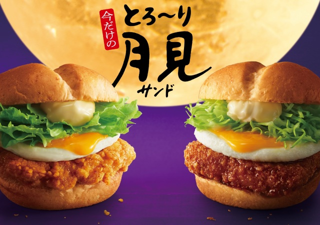 "McDonald's and KFC Japan release new Tsukimi ""moon-viewing"" burgers for 2020"