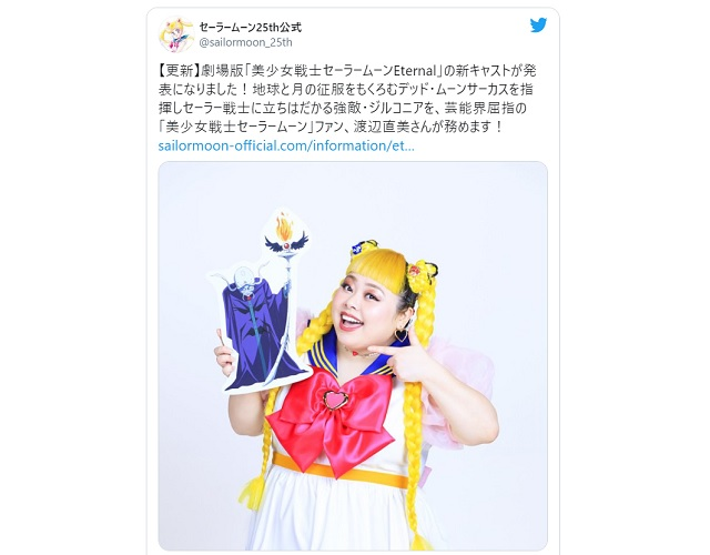 Naomi Watanabe cosplays as Sailor Moon as she joins voice cast of anime franchise