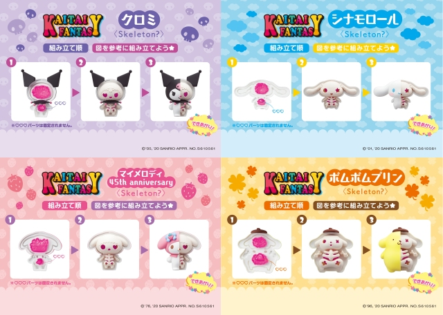 Learn about the anatomy of your favorite Sanrio characters with new kimokawaii skeleton toys