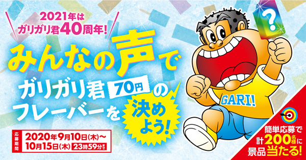 "Garigari-kun ice pops accepting new flavor suggestions, could ""cheese beef"" and ""ramen"" win?"