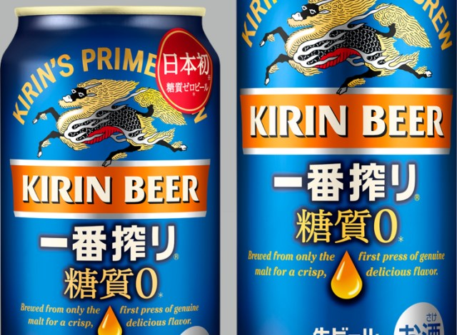 Sugar-free beer coming from Kirin this October